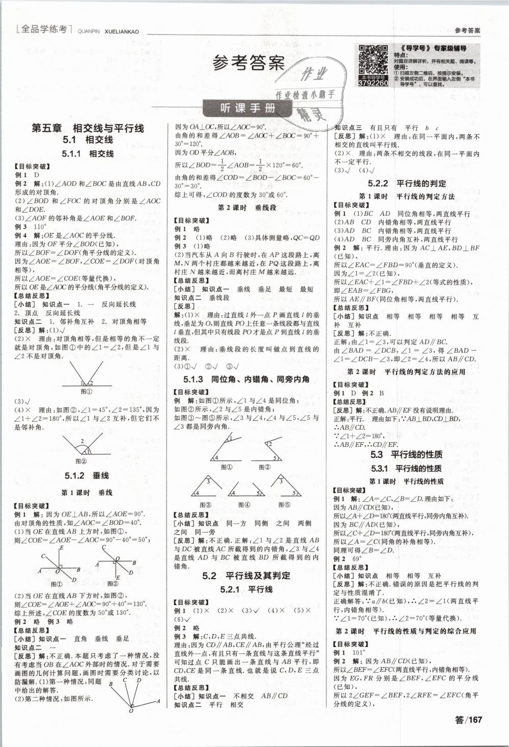 2019年全品學練考七年級數學下冊人教版第1頁