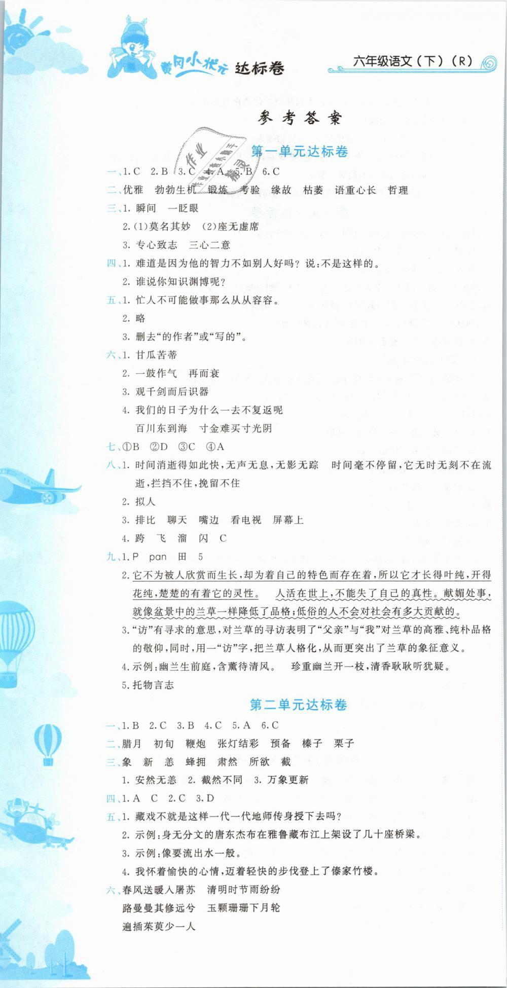 2019年黃岡小狀元達標卷六年級語文下冊人教版第1頁
