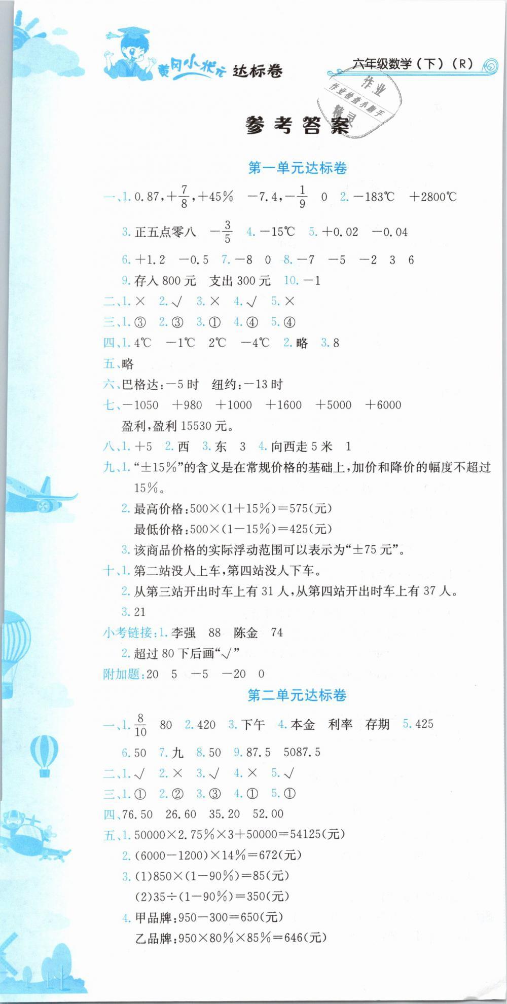 2019年黃岡小狀元達標卷六年級數學下冊人教版第1頁