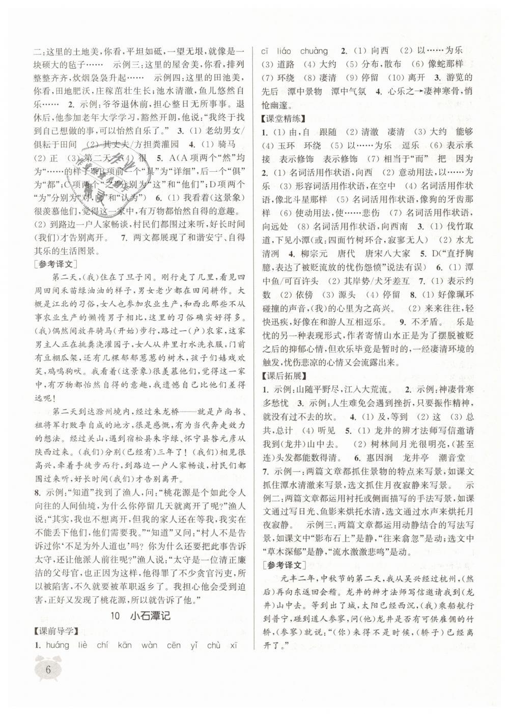 2019年通城学典课时作业本八年级语文下册人教版第6页