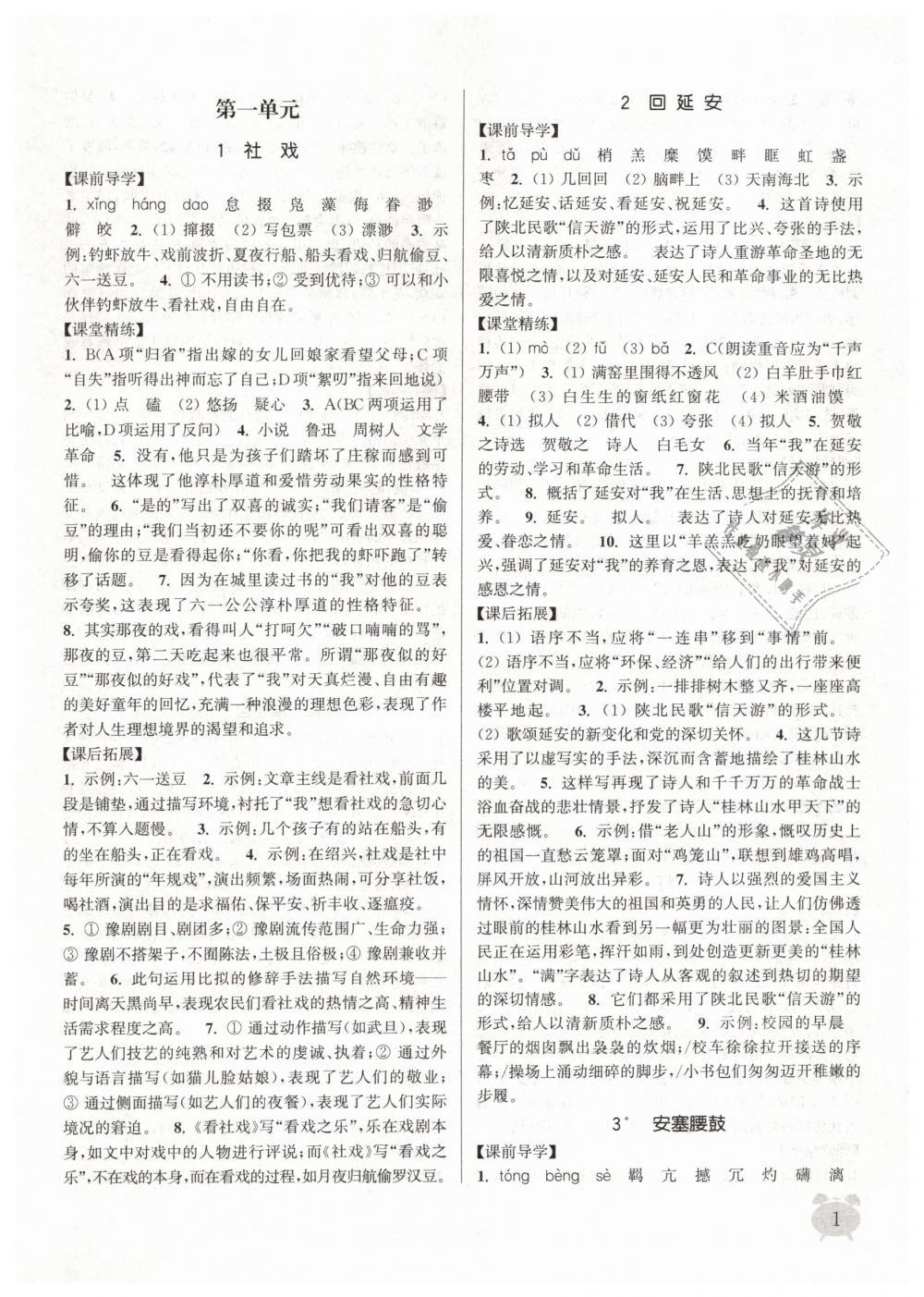 2019年通城学典课时作业本八年级语文下册人教版第1页
