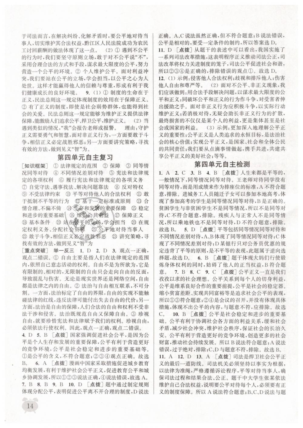 2019年通城学典课时作业本八年级道德与法治下册人教版第13页
