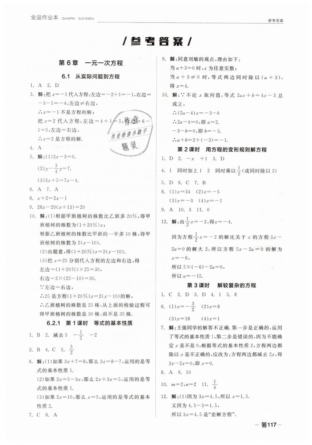 2019年全品作业本七年级数学下册华师大版第1页