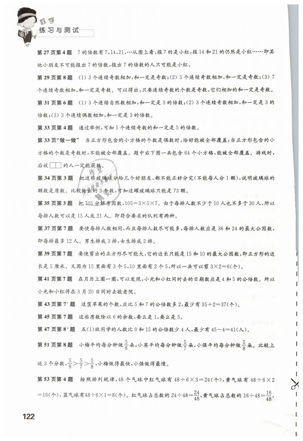 2019年练习与测试小学数学五年级下册苏教版第2页