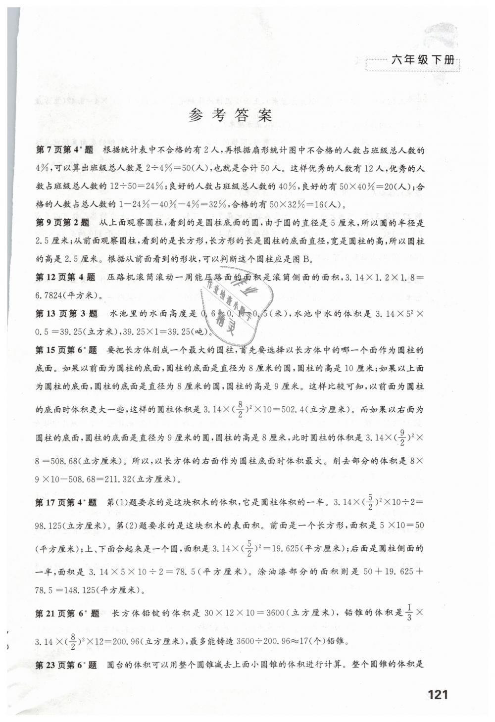 2019年練習與測試小學數學六年級下冊蘇教版第1頁