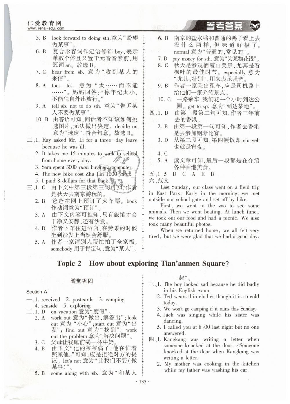 2019年仁爱英语同步练习册八年级下册仁爱版第10页