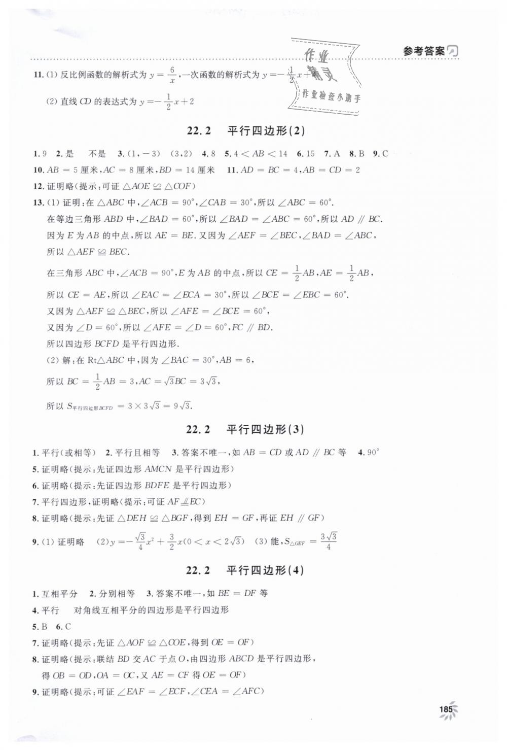 2019年上海作业八年级数学下册沪教版第13页