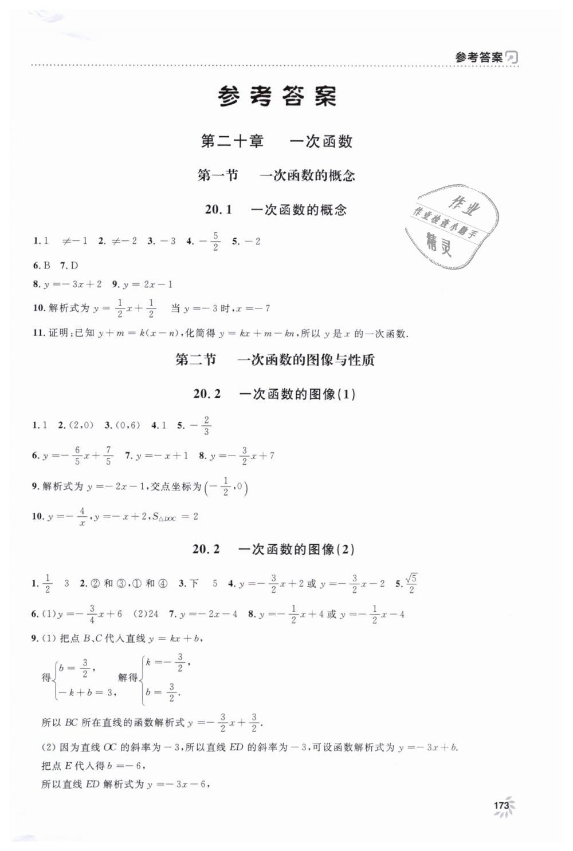 2019年上海作业八年级数学下册沪教版第1页