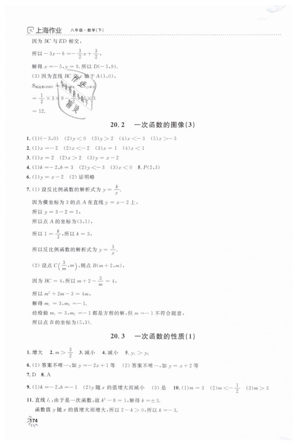 2019年上海作业八年级数学下册沪教版第2页