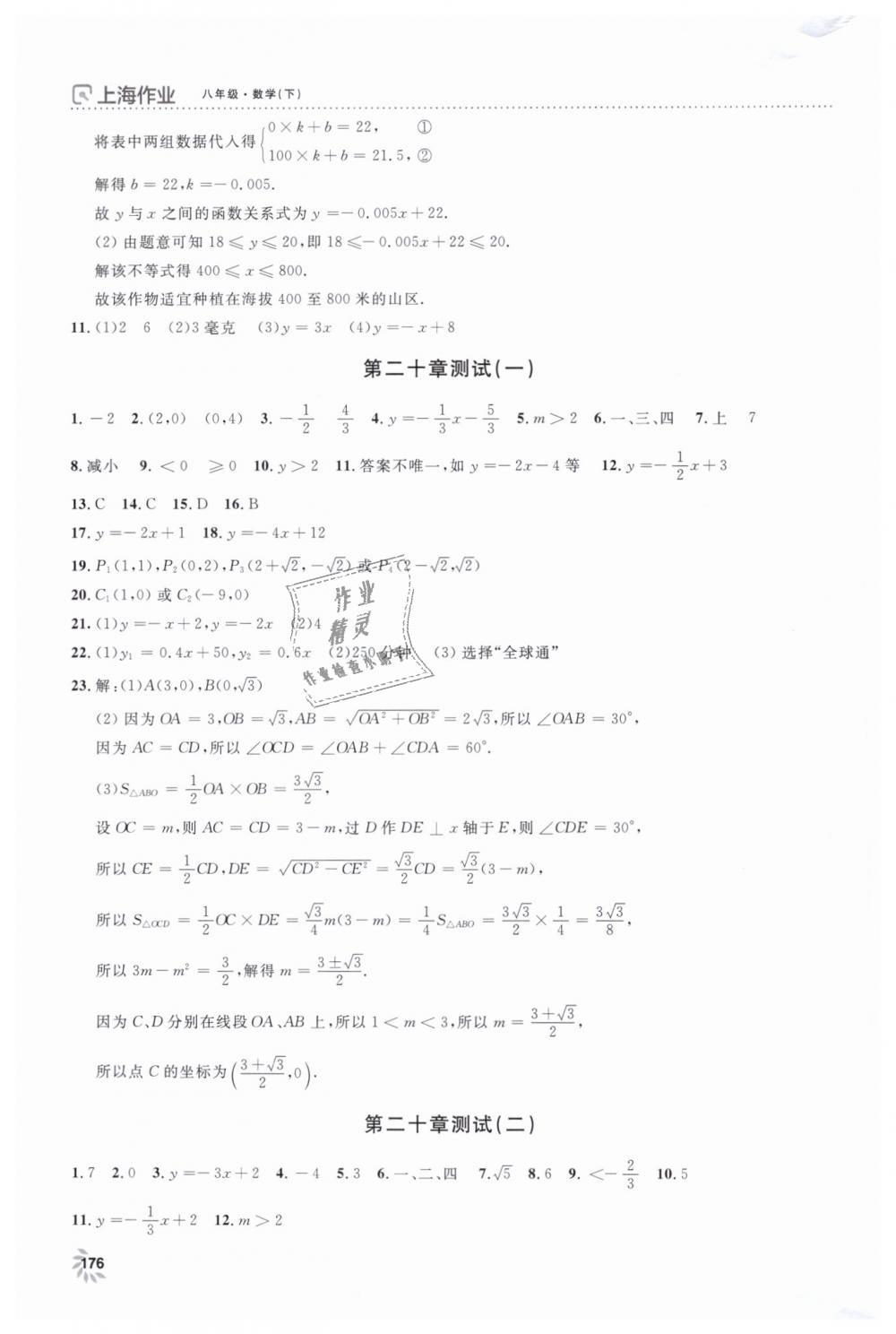 2019年上海作业八年级数学下册沪教版第4页
