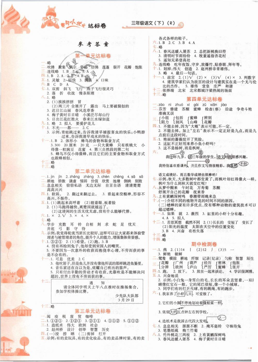2019年黃岡小狀元達標卷三年級語文下冊人教版第1頁
