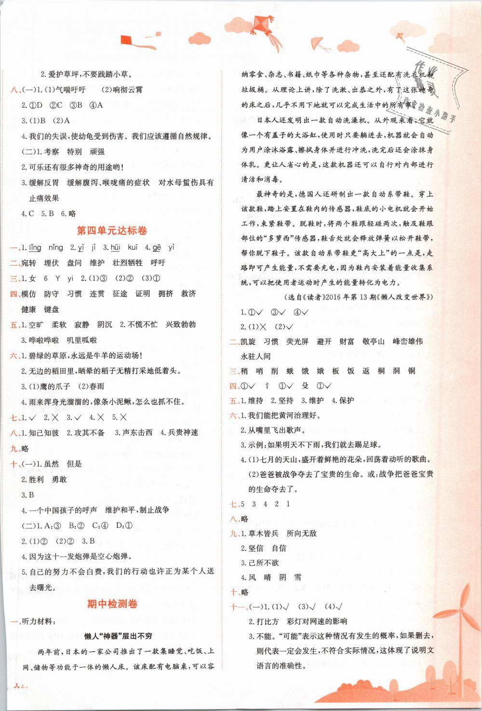 2019年黃岡小狀元達標卷四年級語文下冊人教版第2頁