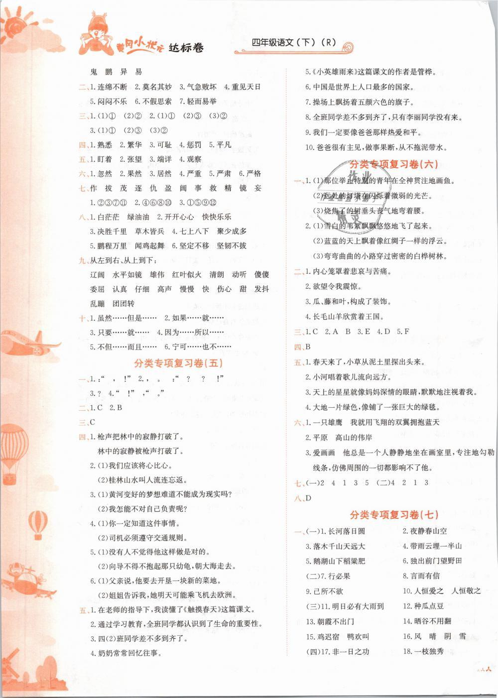 2019年黃岡小狀元達標卷四年級語文下冊人教版第5頁