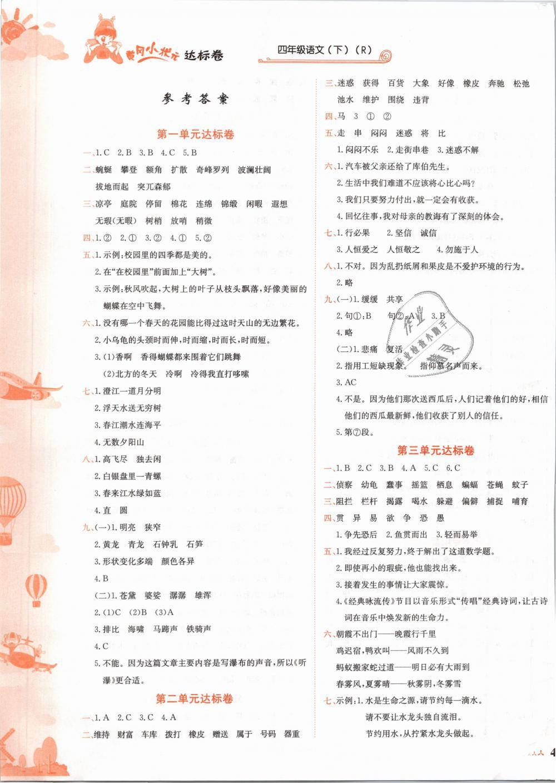 2019年黃岡小狀元達標卷四年級語文下冊人教版第1頁