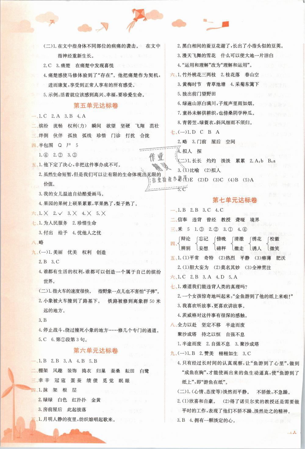 2019年黃岡小狀元達標卷四年級語文下冊人教版第3頁