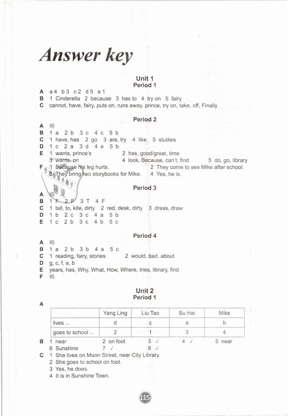 2019年課課練小學英語五年級下冊譯林版第1頁