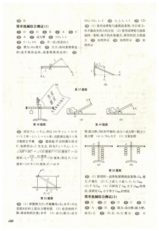 2019年华东师大版一课一练八年级物理第二学期沪教版第5页