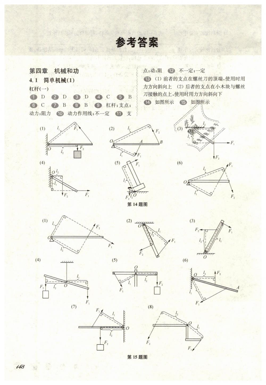 2019年华东师大版一课一练八年级物理第二学期沪教版第1页