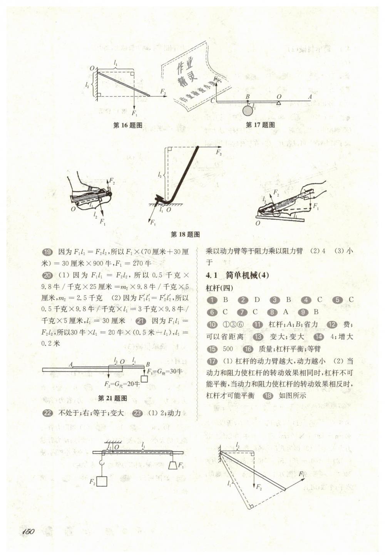 2019年华东师大版一课一练八年级物理第二学期沪教版第3页
