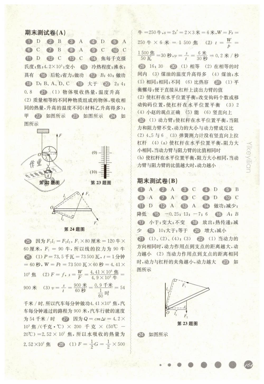 2019年华东师大版一课一练八年级物理第二学期沪教版第14页