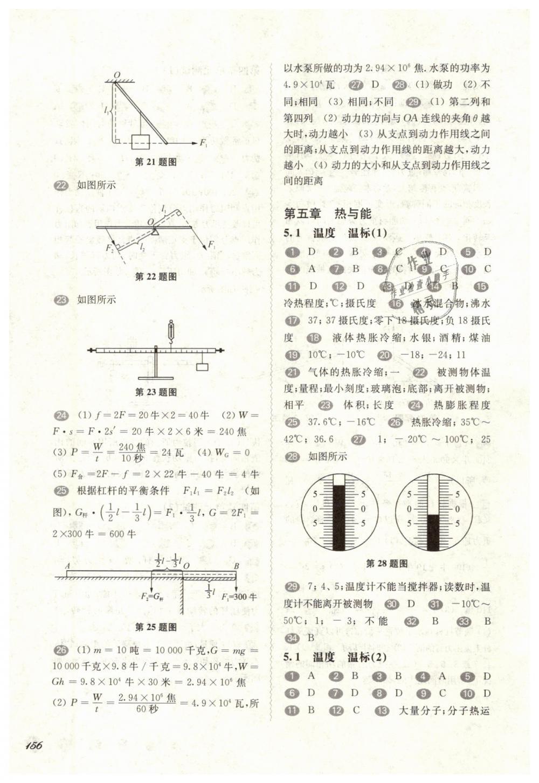 2019年华东师大版一课一练八年级物理第二学期沪教版第9页