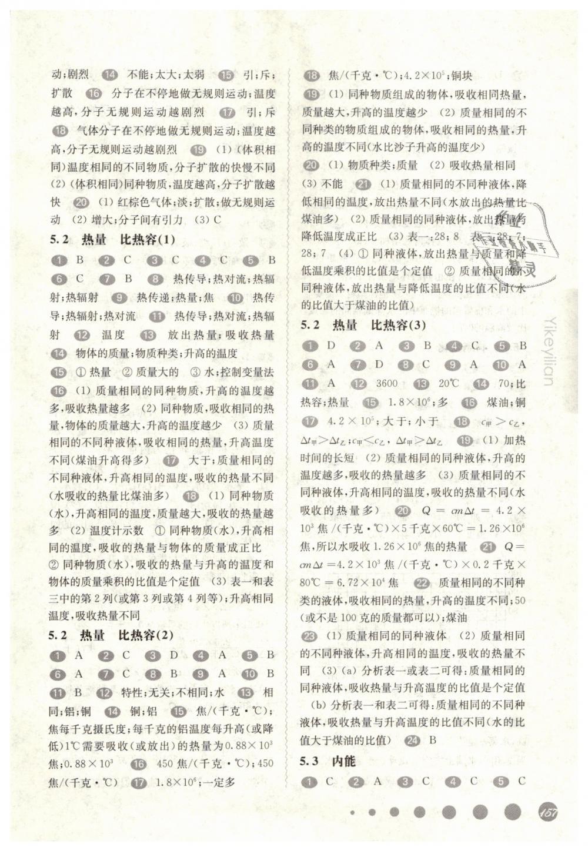 2019年华东师大版一课一练八年级物理第二学期沪教版第10页