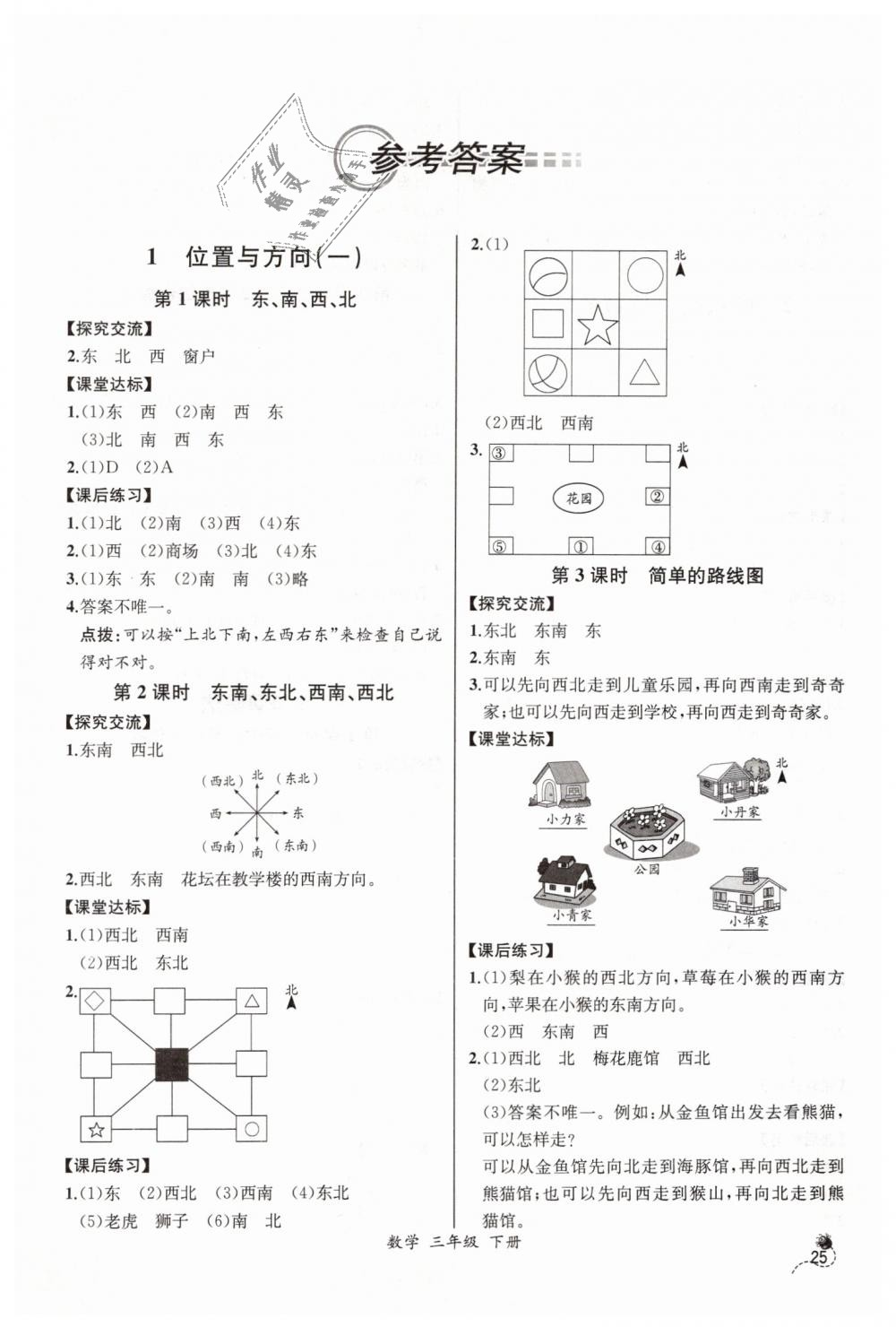 2019年同步导学案课时练三年级数学下册人教版河北专版第1页