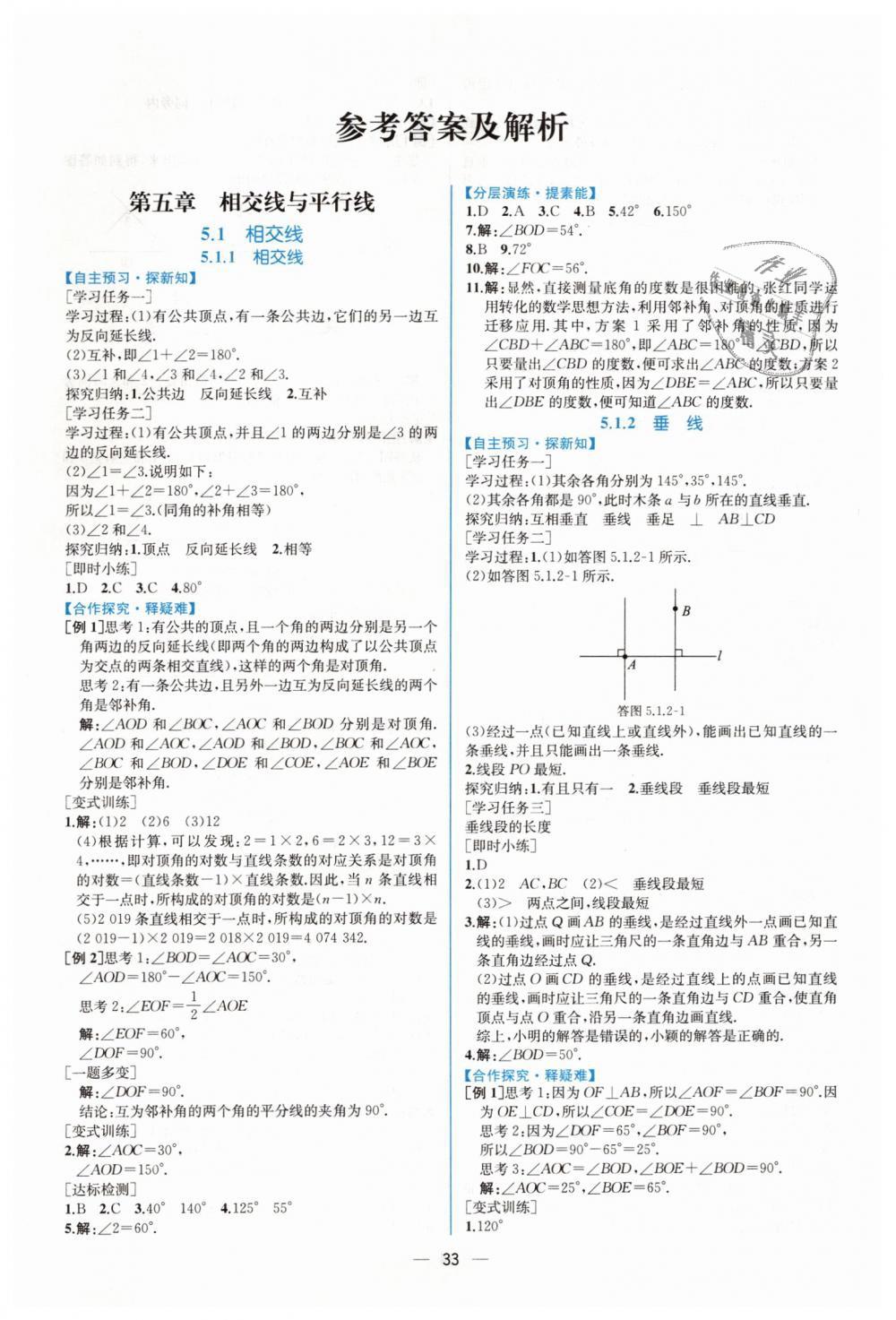 2019年同步学历案课时练七年级数学下册人教版第1页