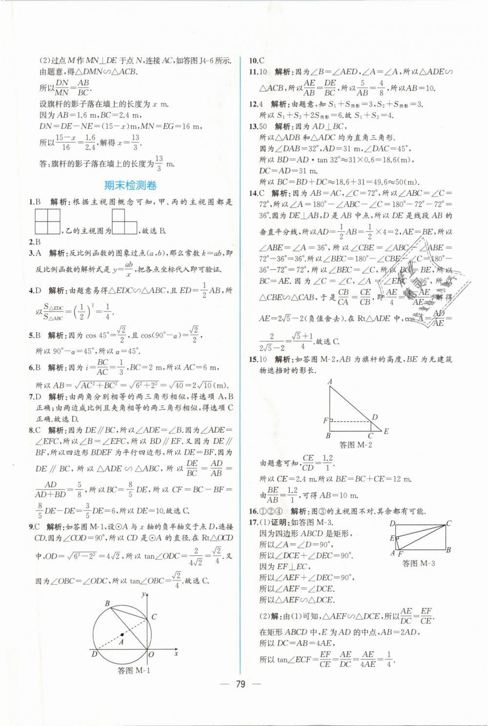 2019年同步导学案课时练九年级数学下册人教版第55页