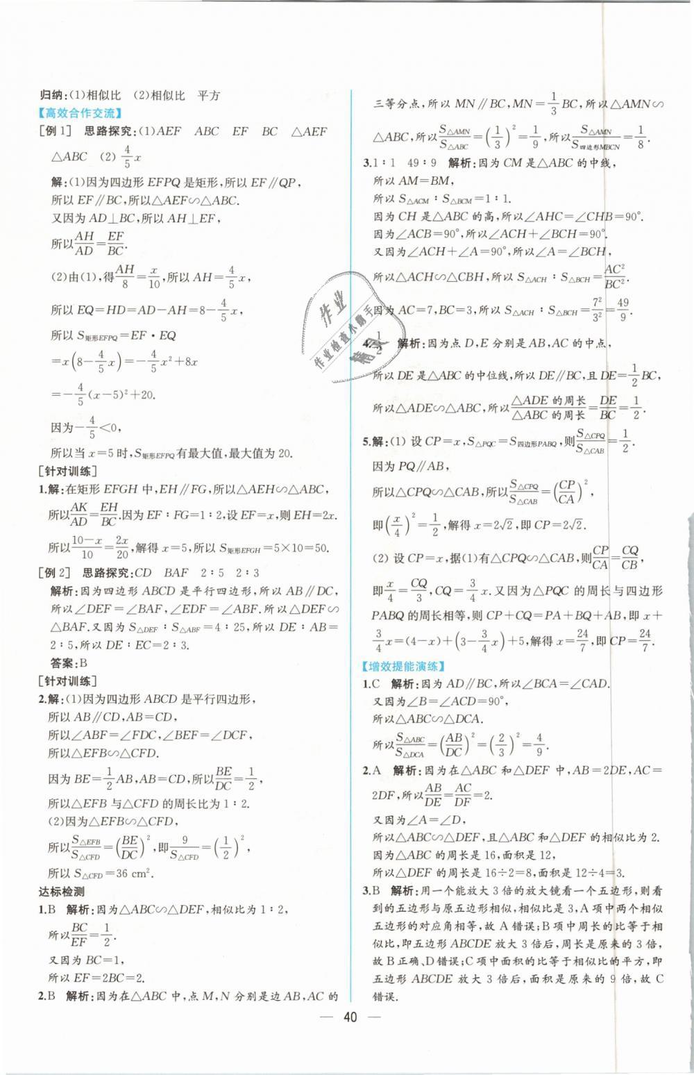 2019年同步导学案课时练九年级数学下册人教版第16页