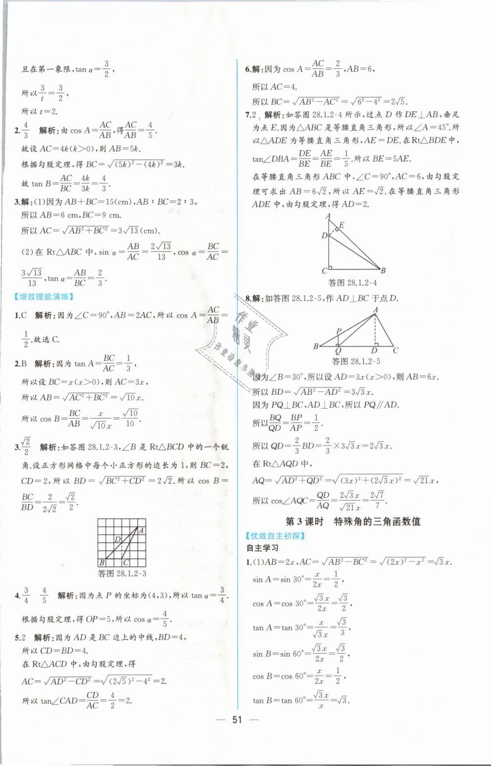 2019年同步导学案课时练九年级数学下册人教版第27页