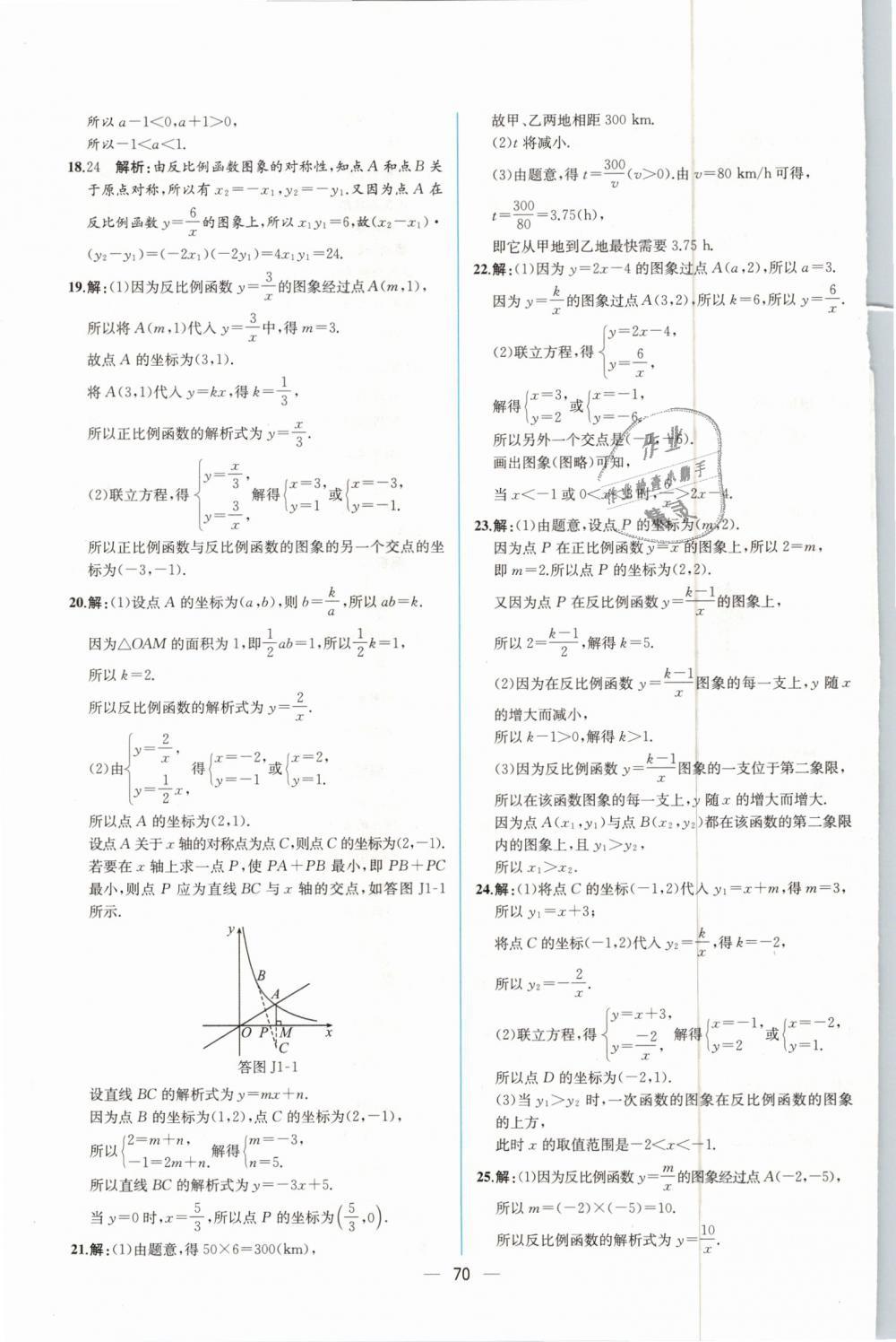 2019年同步导学案课时练九年级数学下册人教版第46页