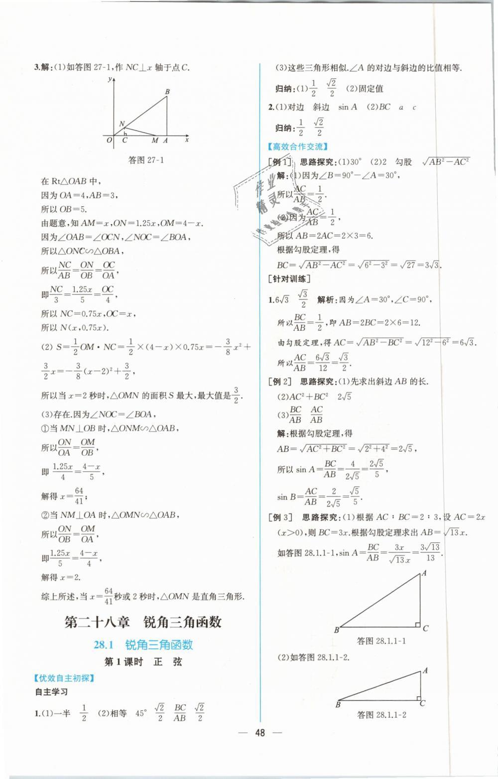2019年同步导学案课时练九年级数学下册人教版第24页