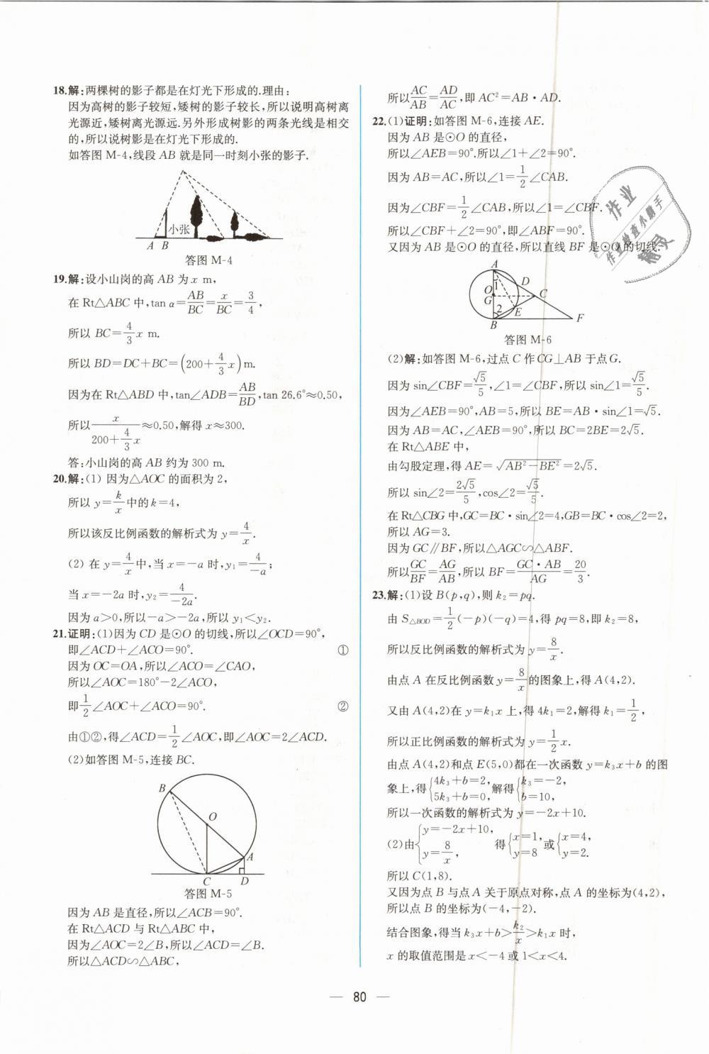 2019年同步导学案课时练九年级数学下册人教版第56页