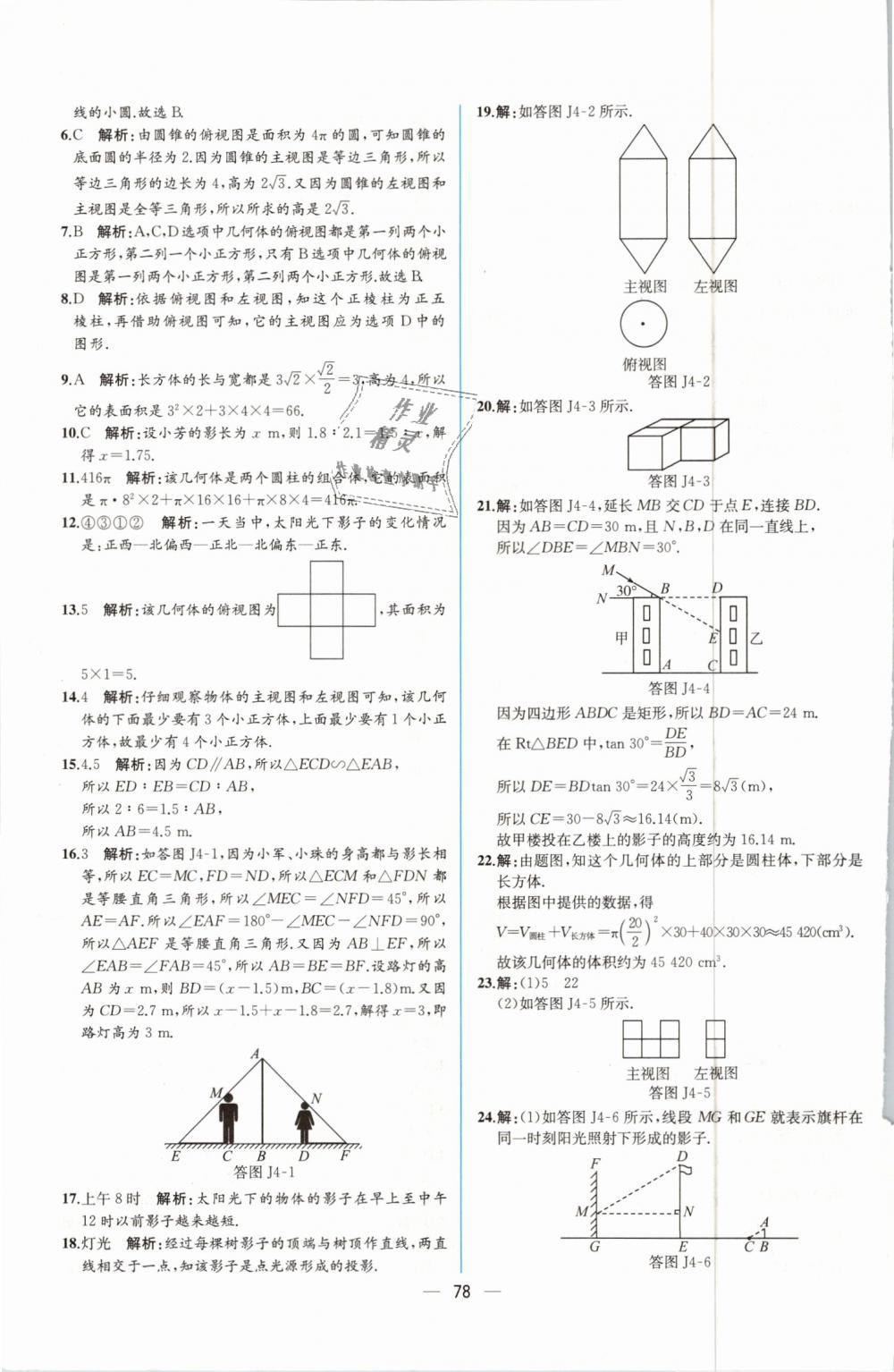 2019年同步导学案课时练九年级数学下册人教版第54页