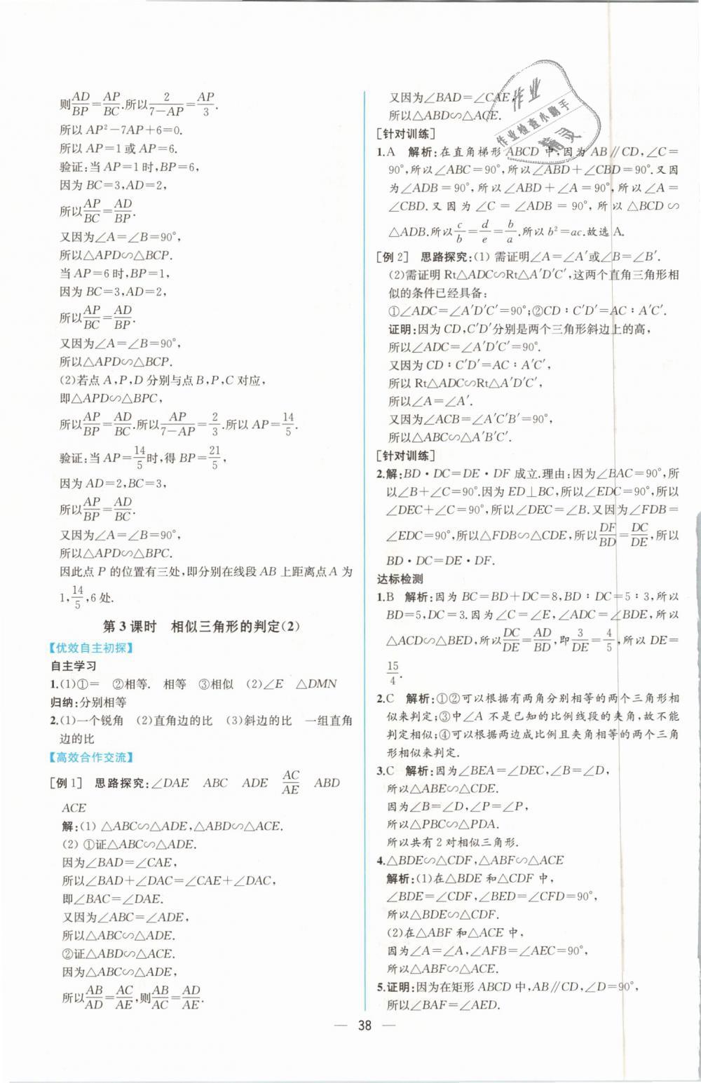2019年同步导学案课时练九年级数学下册人教版第14页