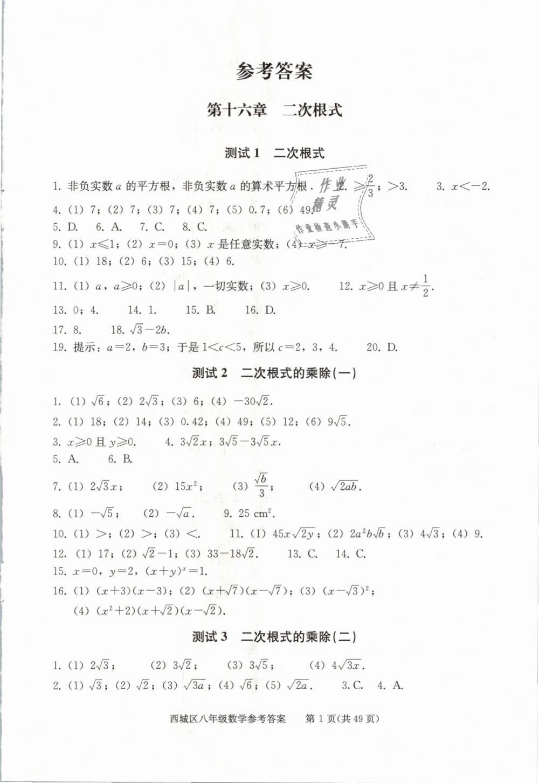 2019年學習探究診斷八年級數學下冊人教版第1頁