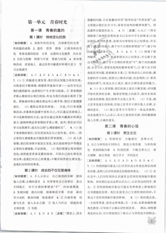 2019年通城学典课时作业本七年级道德与法治下册人教版第1页
