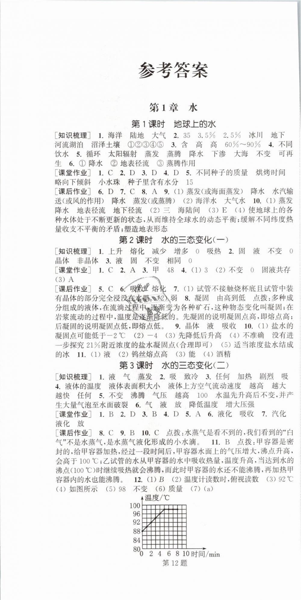 2019年通城学典课时作业本七年级科学下册华师大版第1页