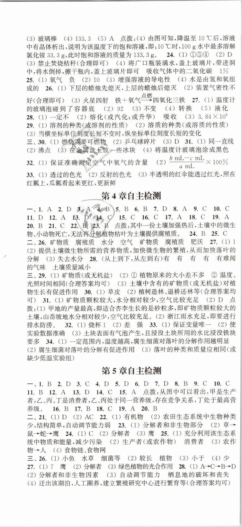 2019年通城学典课时作业本七年级科学下册华师大版第16页