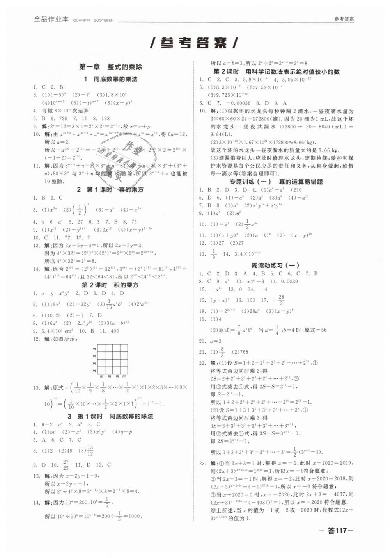 2019年全品作业本七年级数学下册北师大版第1页