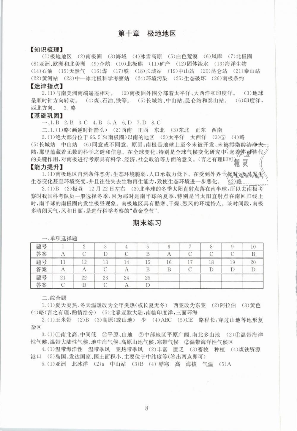 2019年海淀名师伴你学同步学练测七年级地理下册人教版第8页