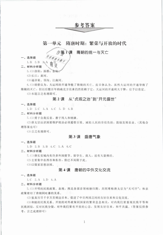 2019年海淀名师伴你学同步学练测七年级中国历史下册人教版第1页