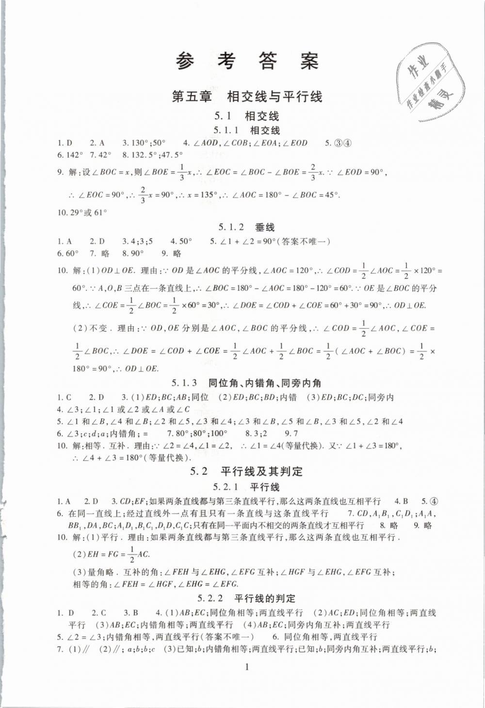 2019年海淀名师伴你学同步学练测七年级数学下册人教版第1页