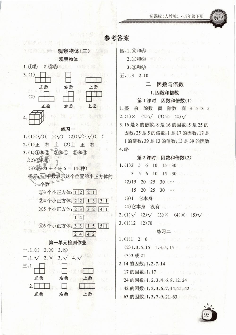 2019年長江全能學案同步練習冊五年級數學下冊人教版第1頁