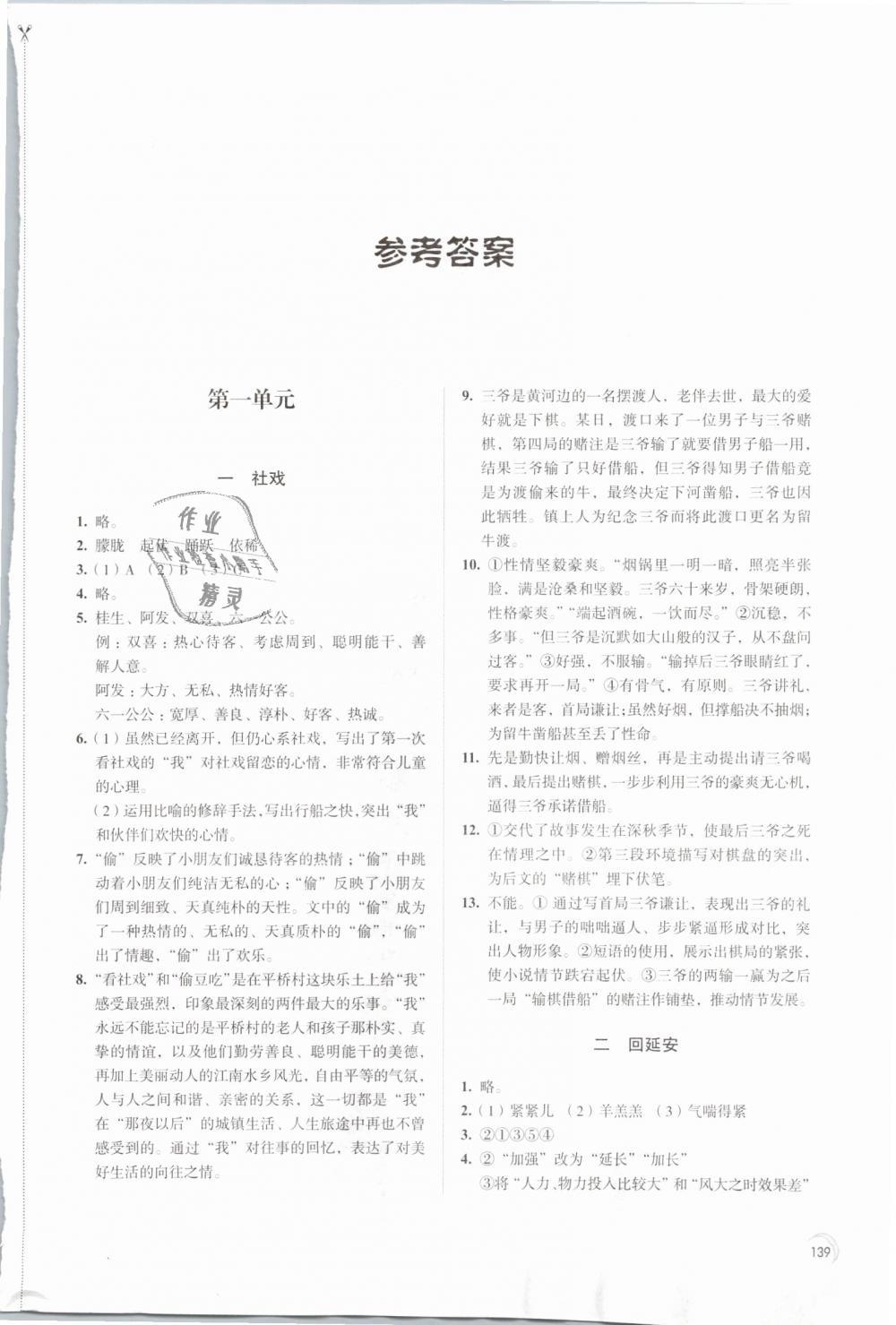 2019年学习与评价八年级语文下册人教版江苏凤凰教育出版社第1页