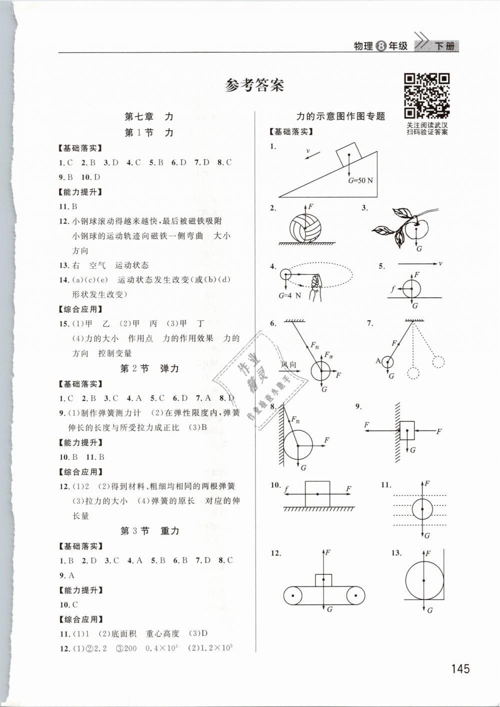 2019年长江作业本课堂作业八年级物理下册人教版第1页