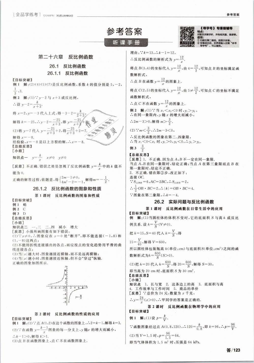 2019年全品学练考九年级数学下册人教版第1页