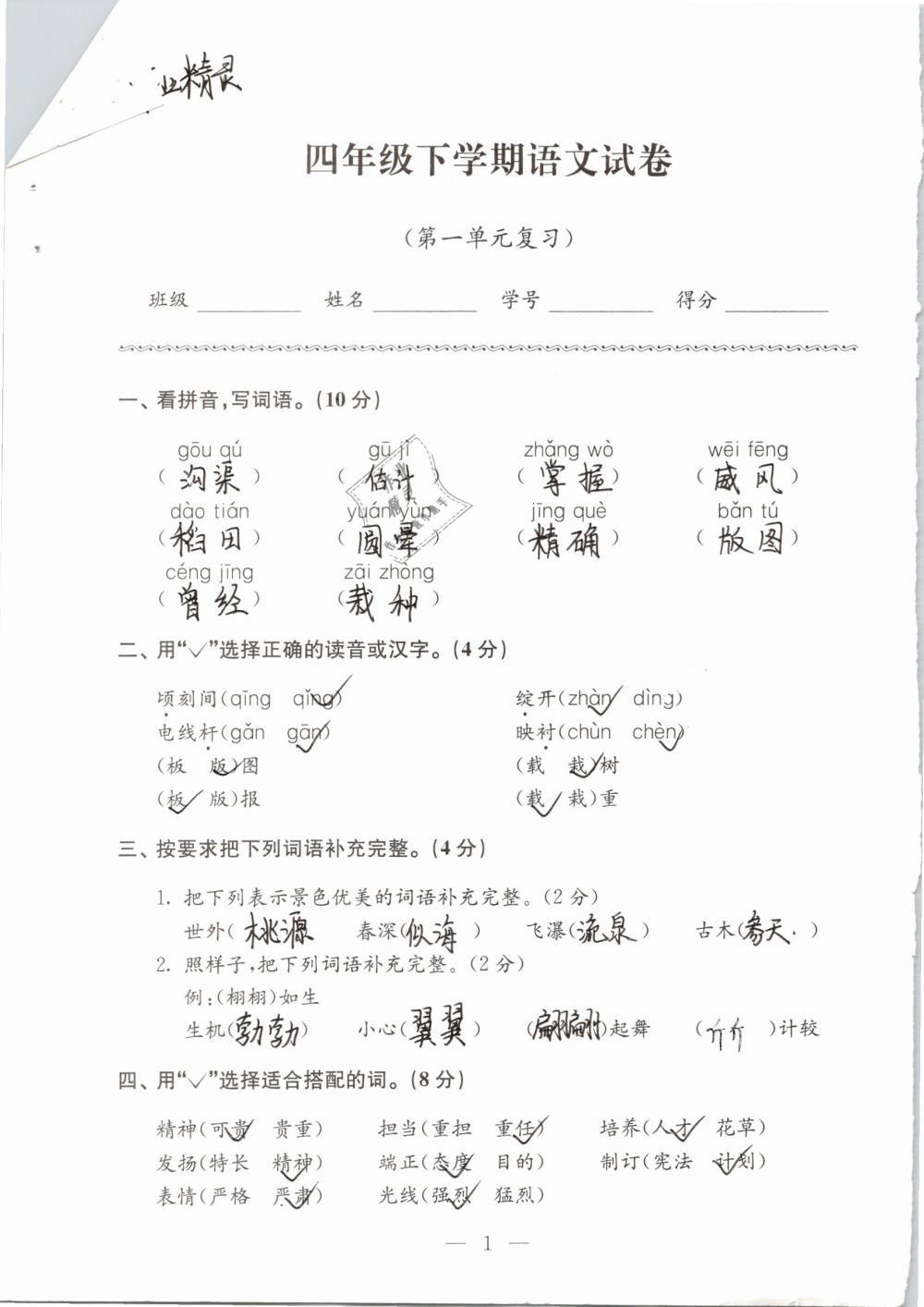 2019年强化拓展卷小学语文四年级下册苏教版提优版参考答案第1页
