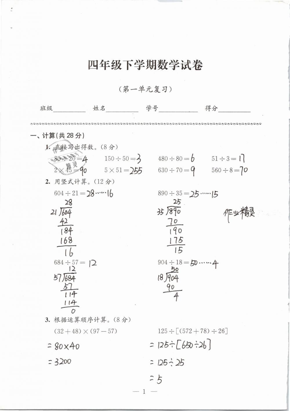 2019年强化拓展卷小学数学四年级下册苏教版提优版参考答案第1页